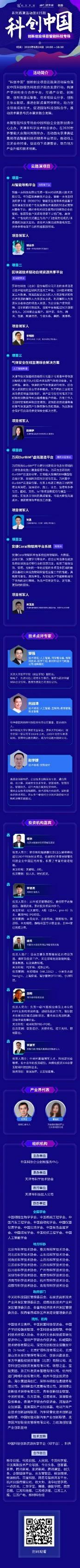 """""""科创中国""""创新创业项目云路演——智能科技专场"""